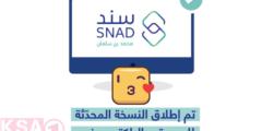 تفاصيل برنامج سند محمد بن سلمان وشروط سند الزواج وطريقة التقديم وتفعيل الحساب