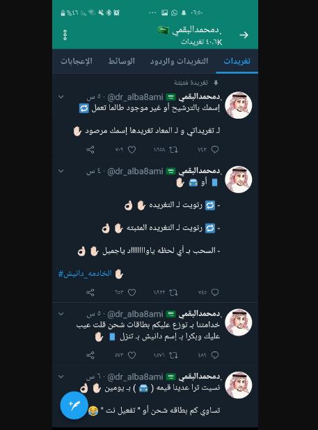 هاشتاج الخادمه دانيش , #الخادمه_دانيش , فيديو الخادمه دانيش , صور الخادمه دانيش , حساب محمد البقمي