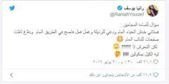 فضيحة عمرو وردة وفستان رانيا يوسف وقصة هاشتاج مدام رانيا