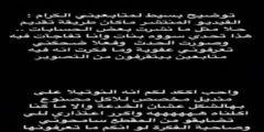سناب اماني الحنطي وتويتر اماني الحنطي
