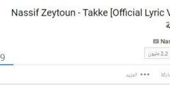 اغنية _تكة_ لـ ناصيف زيتون تجاوزت 10 ملايين مشاهدة