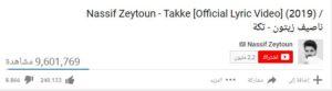 اغنية تكة , كلمات اغنية تكة , تكة ناصيف زيتون ,Nassif Zeytoun - Takke