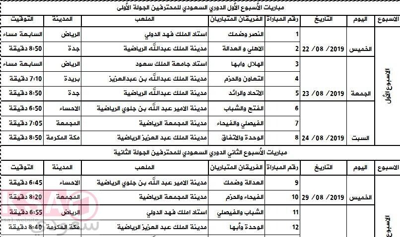 جدول مباريات الدوري السعودي للمحترفين 2019 2020 الدور الأول