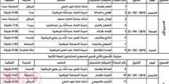 جدول مباريات الدوري السعودي للمحترفين 2019-2020 الدور الأول كامل