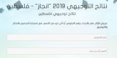 اسماء اوائل توجيهي 2019 اسماء اوائل الفرع العلمي  الانجاز اسماء اوائل الأدبي توجيهي فلسطين