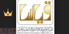 ظهور نتائج قياس على موقع qiyas.sa  رابط نتائج قياس 1440