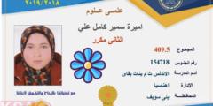 صور اسماء اوائل الثانوية العامة 2019