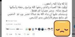 وفاة والدة مبارك العصيمي المتحدث الرسمي لوزارة التعليم
