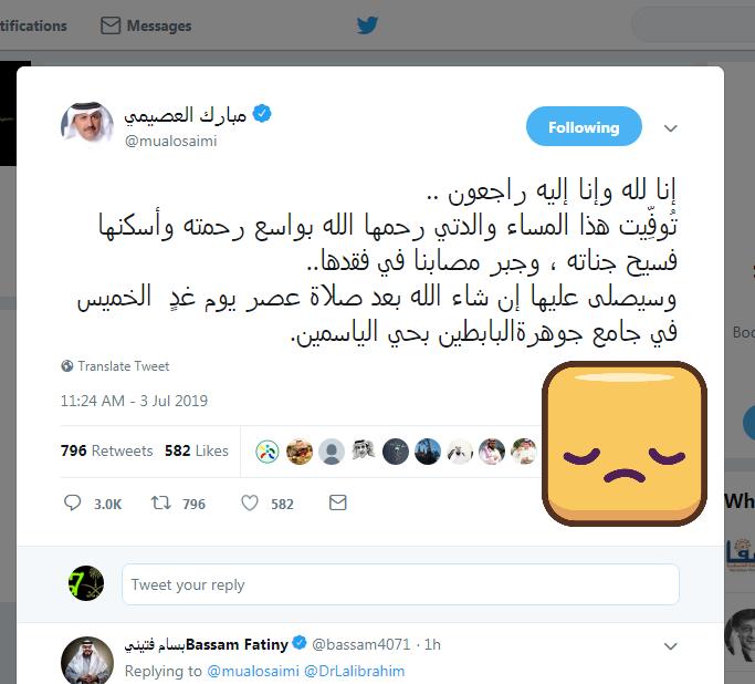 مبارك العصيمي ,وفاة والدة مبارك العصيمي