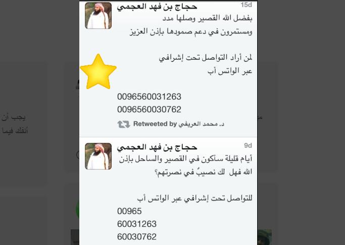 حجاج العجمي والسعودية