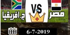 توقيت مباراة مصر والقنوات المجانية الناقلة لمبارة مصر اليوم ضد جنوب افريقيا #مصر_جنوب_افريقيا
