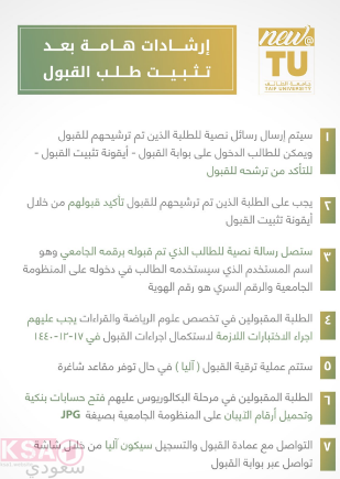جامعة الطائف نسب القبول
