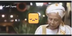 وفاة العم أمين ..العم أمين في ذمة الله ومن هو العم أمين ؟