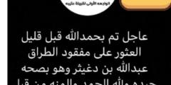 عبدالله بن دغيثر تفاصيل كامله عن فقدانه ومن هو أبو مشعل الشيباني