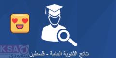 نتائج توجيهي  2020فلسطين برقم الجلوس والاسم على موقع www.psge.ps