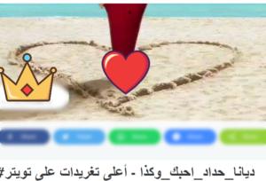 أغنية احبك كذا ديانا حداد , ابحك وكزا ديانا حداد 2019 , كلمات اغنية احبك وكذا دبانا حداد