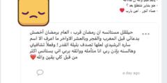 ساره السندي ومن هي ساره السندي وأسباب وفاة ساره السندي