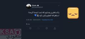 غاده العبدالله من هي غاده العبدالله