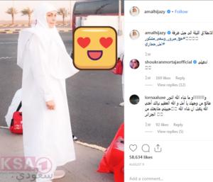 أمل حجازي طواف الوداع ، امل حجازي بالحجاب ، امل حجازي انستجرام