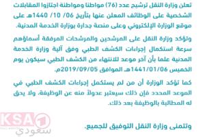 أسماء المرشحين والمرشحات لوظائف وزارة النقل