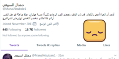 قصة وفاة الدكتورة منال السبيعي فما حقيقة خبر وفاتها ؟