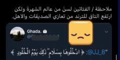 غاده العبدالله وسبب وفاة غاده العبدالله وريم العبدالله وشاهد آخر ما نشرته على تويتر