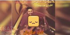 """وفاة المطرب الكويتي """"حمود ناصر"""" تعرف على تفاصيل وفاه حمود ناصر"""