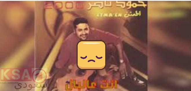 وفاة حمود ناصر ، وفاة المطرب حمود ناصر ، وفاة المكرب الكويتي حمود ناصر