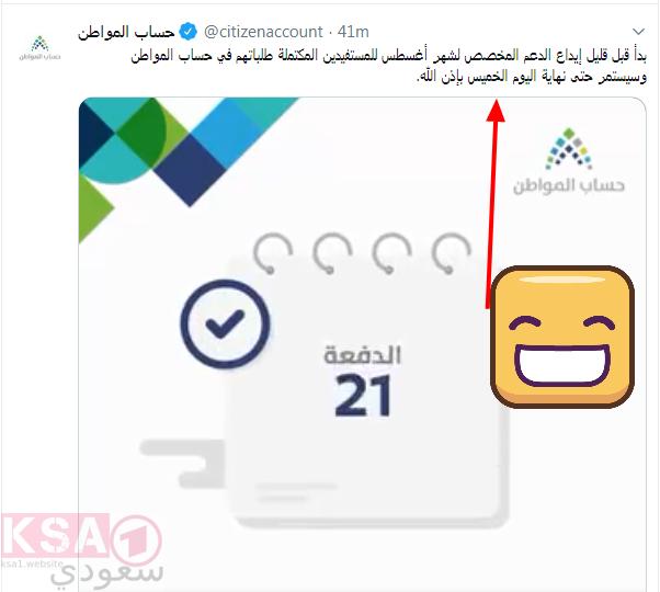 ايداع الدفعة 21 حساب المواطن