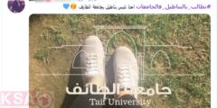 نطالب بالبناطيل فالجامعات ما قصة الهاشتاق وهل يسمح بالبناطيل في جامعة الطائف ؟