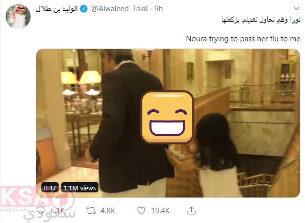 الامير الوليد بن طلال وحفيدته نورا