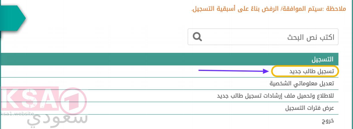 تسجيل طالب جديد ولي الأمر_noor.moe.gov.sa