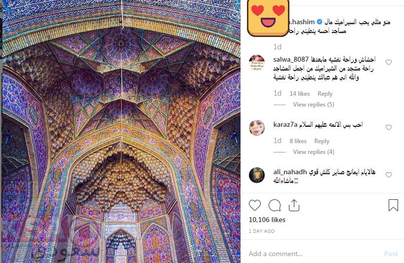 صور جيهان هاشم في الجامع ، صور جيهان هاشم في مسجد