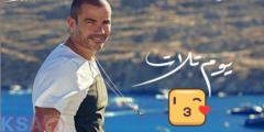 كلمات يوم تلات عمرو دياب مكتوبة كاملة