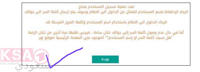 رسالة تم التسجيل في موقع نور _noor.moe.gov.sa