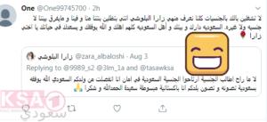 طلاق زارا البلوشي_2019-08-05_122406_twitter.com - سعودي ون ...