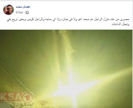 وفاة محمد سنقر الصلاة على العجلة