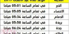 """""""Eid Mubarak""""موعد وقت صلاة عيد الاضحى السعودية وتوقيت صلاة العيد في مصر"""