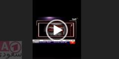 عاجـــل : انقلاب مفاجئ على الامير محمد بن سلمان ما قصة الانقلاب على ولي العهد