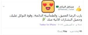 مشاعل التركي تويتر