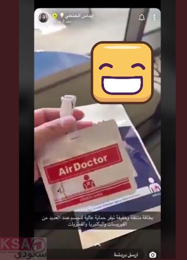 #إيناس_الحنطي ،Air Doctor
