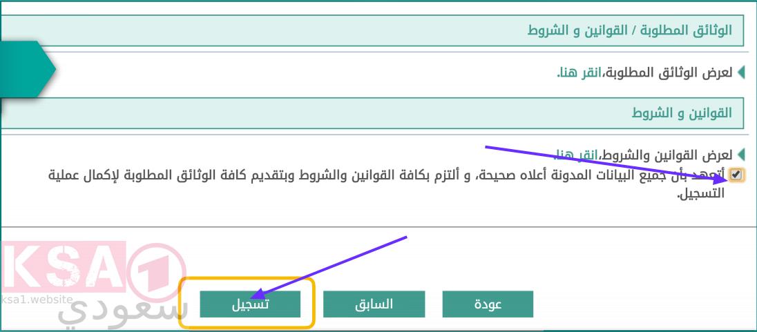 الاقرار والتعهد نور _noor.moe.gov.sa