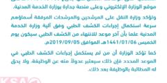 أسماء المرشحين والمرشحات لوظائف وزارة النقل 2019 الوظائف الإدارية والفنية