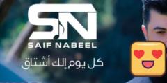 كلمات اغنية كل يوم الك اشتاق سيف نبيل كلمات الاغاني Saif Nabeel