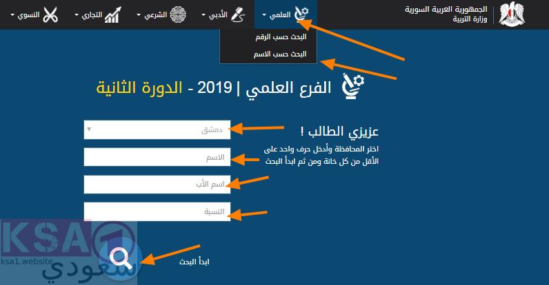 نتائج البكالوريا سوريا الدروة الثانية 2019
