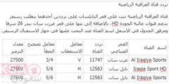 القنوات الناقلة مباراة العراق والبحرين اليوم.. موعد مباراة العراق و البحرين