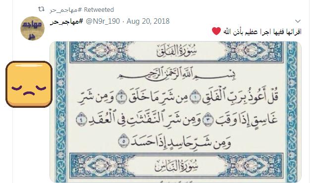 آخر تغريدة ريان السند ، آخر تغريدة على تويتر حساب مهاجم حر