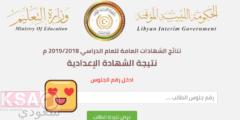 موقع نتيجة الشهادة الإعدادية في ليبيا 2019 برقم الجلوس بموقع منظومة الامتحانات