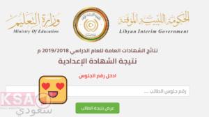 نتيجة الشهادة الاعدادية ليبيا 2019