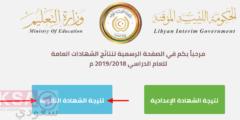 نتيجة الشهادة الثانوية ليبيا 2019 رابط وزارة التربية والتعليم natija.moel.ly